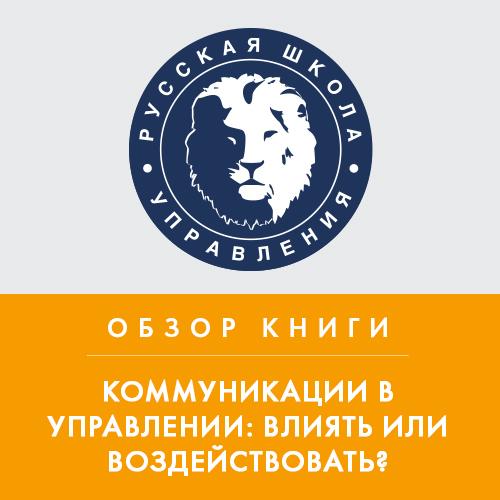 Обзор книги В. Козлова и А. Козловой «Коммуникации в управлении: влиять или воздействовать?»