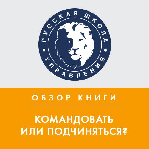 Обзор книги М. Литвака «Командовать или подчиняться?»
