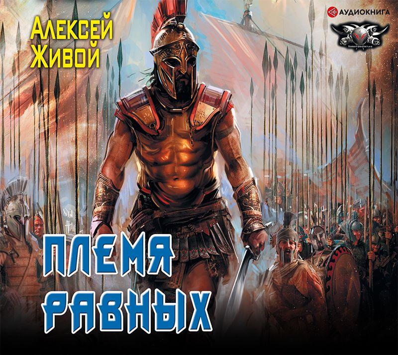 Спартанец. Племя равных