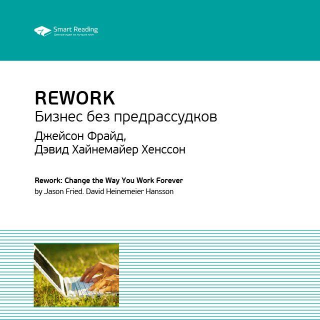 Ключевые идеи книги: Rework. Бизнес без предрассудков. Джейсон Фрайд, Дэвид Хайнемайер Хенссон