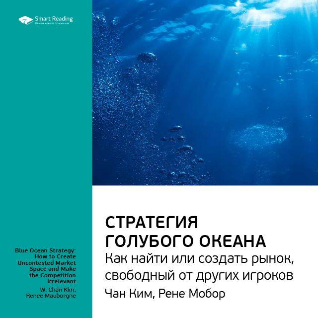 Ключевые идеи книги: Стратегия голубого океана. Как найти или создать рынок, свободный от других игроков. Чан Ким, Рене Моборн