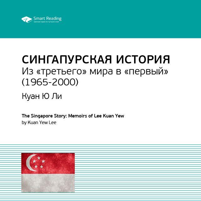 Ключевые идеи книги: Сингапурская история. Из «третьего» мира в «первый» (1965-2000). Куан Ю Ли