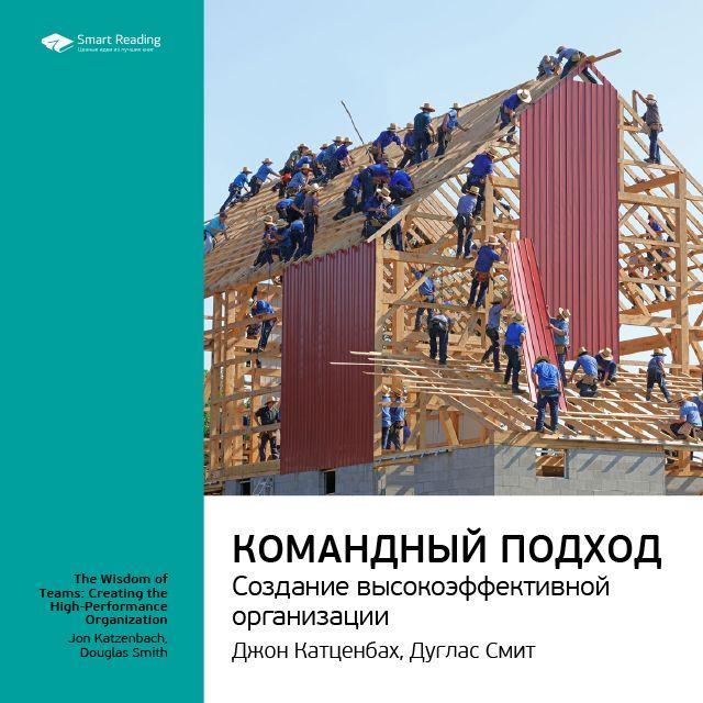 Ключевые идеи книги: Командный подход. Создание высокоэффективной организации. Джон Катценбах, Дуглас Смит