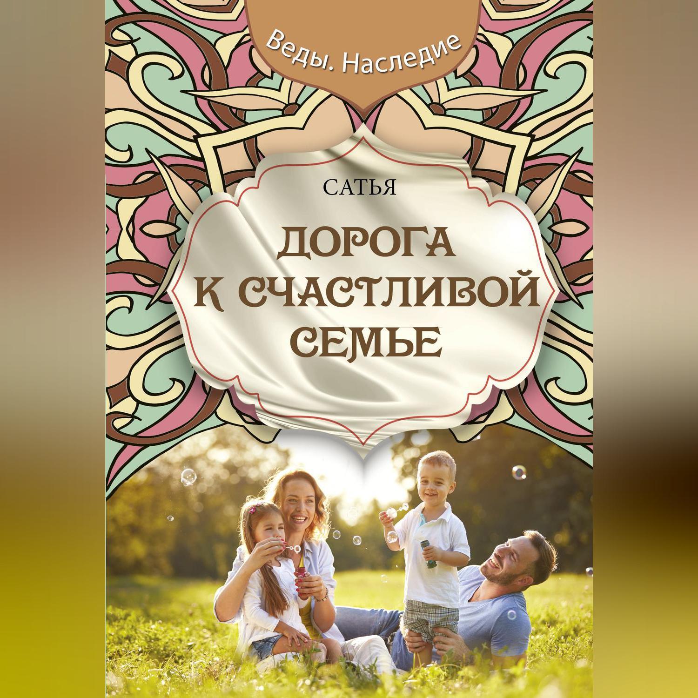 Дорога к счастливой семье