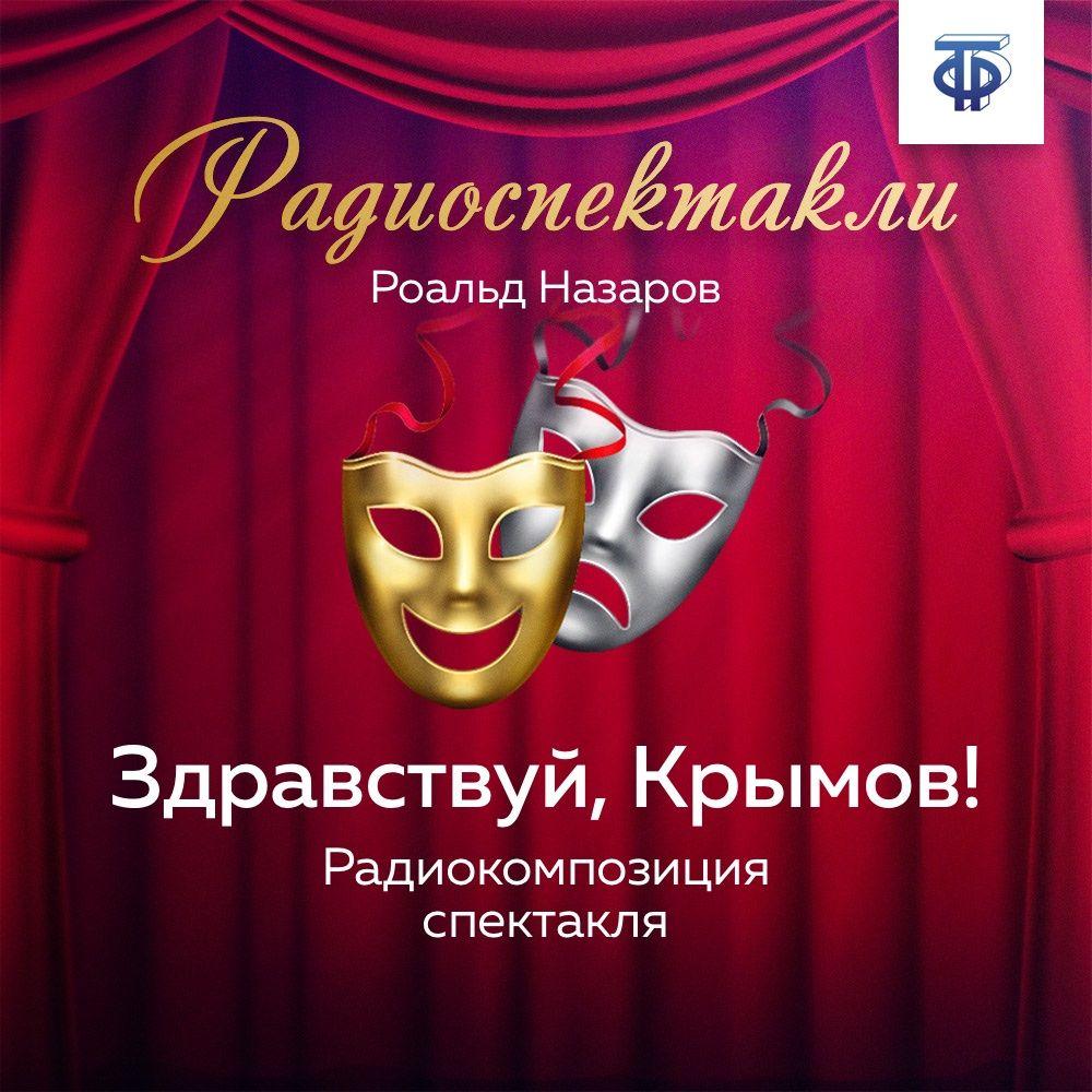 Здравствуй, Крымов! Часть 1