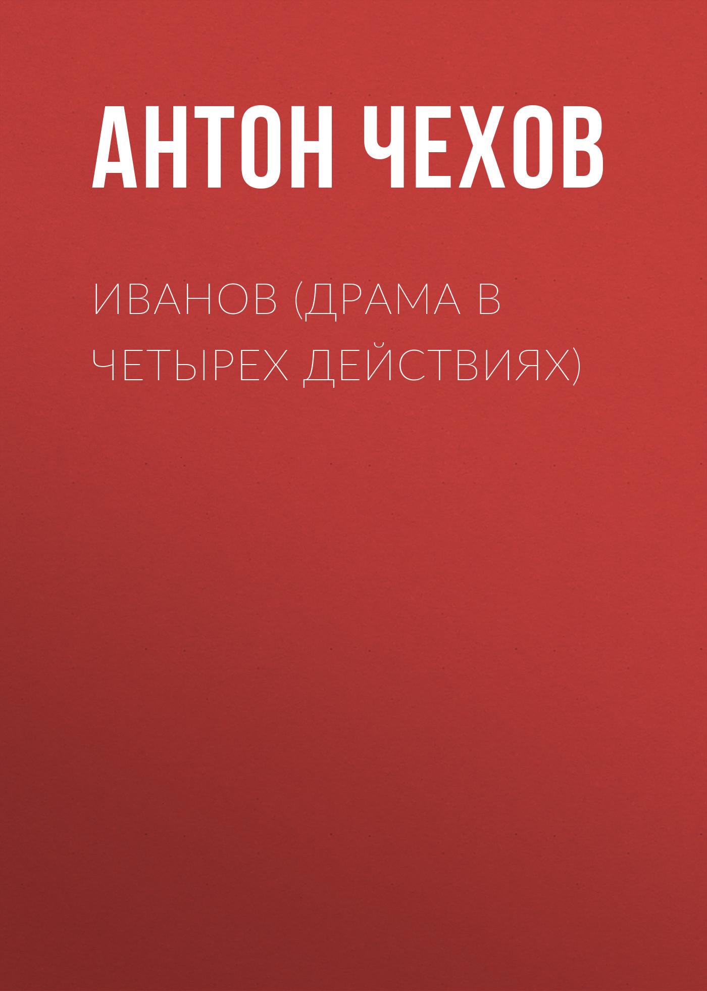 Иванов (драма в четырех действиях)