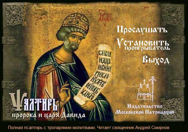 Псалтырь пророка и царя Давида на церковно-славянском языке