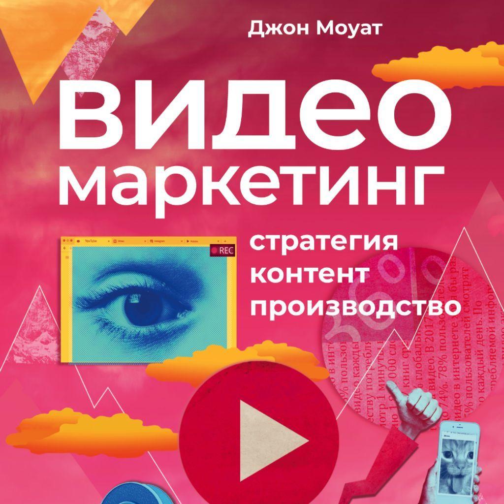 Видеомаркетинг