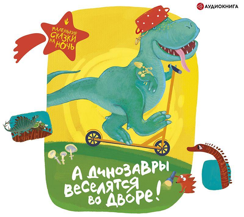 А динозавры веселятся во дворе!