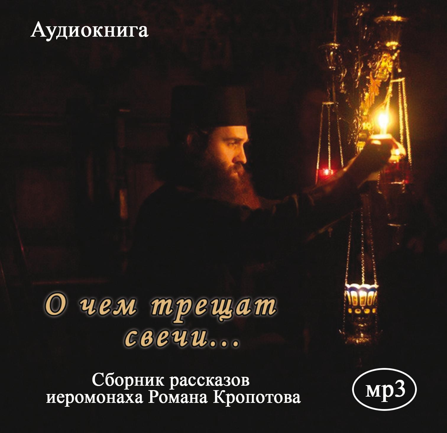 О чем трещат свечи