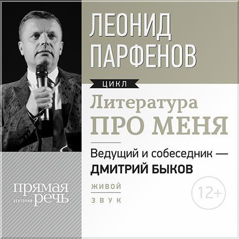 Литература про меня. Леонид Парфенов