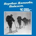 Трагедия на перевале Дятлова: 64 версии загадочной гибели туристов в 1959 году. Часть 115 и 116