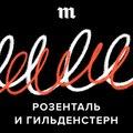 «Нам не рассказывают самого главного о языке». Начинаем четвертый сезон «Розенталя и Гильденстерна» — о русском языке в школе