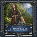 Стоячие камни. Книга 1: Квиттинская ведьма