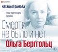 Ольга Берггольц. Смерти не было и нет. Опыт прочтения судьбы