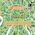8 прогулок по Москве. Глава №5. Останкино и ВДНХ, или От Шереметьева до Королева