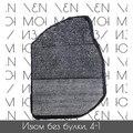 #4-1 Древние языки; Розеттский камень — Наполеон