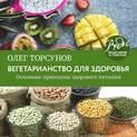 Вегетарианство для здоровья. Основные принципы здорового питания
