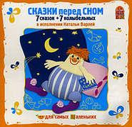 Сказки перед сном