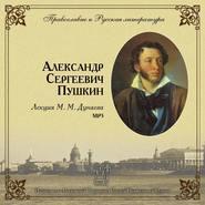 Лекция М. М. Дунаева о А. С. Пушкине