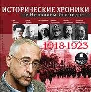 Исторические хроники с Николаем Сванидзе. Выпуск 2. 1918-1923