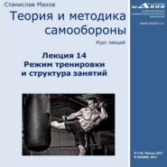 Лекция 14. Режим тренировки и структура занятий