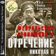 Февральская революция и отречение Николая II. Лекция 7