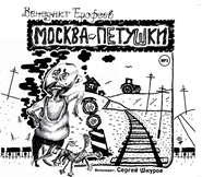 Москва – Петушки