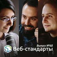 Выпуск №68