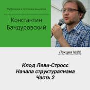 Лекция №22 «Клод Леви-Стросс. Начала структурализма. Часть 2»