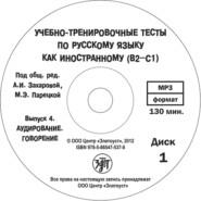 Учебно-тренировочные тесты по русскому языку как иностранному. Выпуск 4. Аудирование