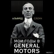 Мои годы в General Motors. Часть 2