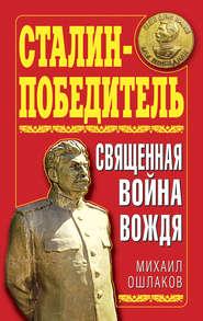 Сталин-Победитель. Священная война Вождя