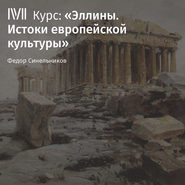Лекция «Эйдосы эллинского мира»
