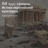 Лекция «Трагическое чувство жизни»