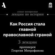 Как Россия стала главной православной страной (Лекции Arzamas)