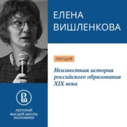 Неизвестная история российского образования XIX века