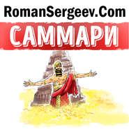 Саммари на книгу «Самый богатый человек в Вавилоне». Джордж С. Клейсон