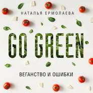 Go Green: веганство и ошибки