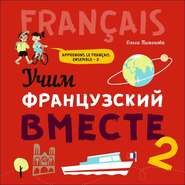 Учим французский вместе – 2. МР3