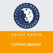 Обзор книги М. Батырева, И. Манна и А. Турусиной «Согласовано!»