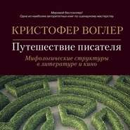 Путешествие писателя. Мифологические структуры в литературе и кино