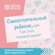 Обзор на книгу Анны Быковой «Самостоятельный ребенок, или как стать ленивой мамой»