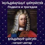 Фельдмаршал Шереметев. Подвиги и трагедии