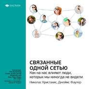 Ключевые идеи книги: Связанные одной сетью. Как на нас влияют люди, которых мы никогда не видели. Кристакис Николас, Фаулер Джеймс