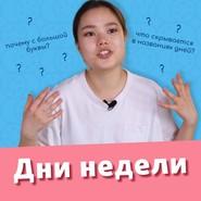 Все про ДНИ НЕДЕЛИ в английском Языке