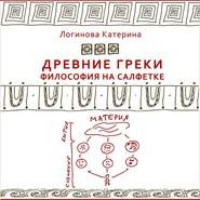 16. Древнегреческие философы. Заключение
