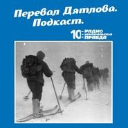 Трагедия на перевале Дятлова: 64 версии загадочной гибели туристов в 1959 году. Часть 117 и 118