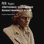 Лекция «Бетховен: легенды, мифы и реальность»
