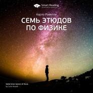 Краткое содержание книги: Семь этюдов по физике. Карло Ровелли